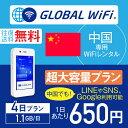 【レンタル】中国 wifi レンタル 超大容量 4日 プラン 1日 1.1GB 4G LTE 海外 WiFi ルーター pocket wifi wi-fi ポケ…