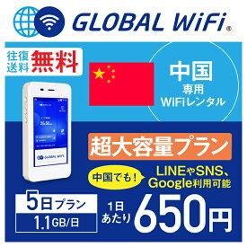 【レンタル】中国 wifi レンタル 超大容量 5日 プラン 1日 1.1GB 4G LTE 海外 WiFi ルーター pocket wifi wi-fi ポケットwifi ワイファイ globalwifi グローバルwifi 〈◆_中国4G(高速)特別回線 1.1GB/日 超大容量(LINEやSNS、Google利用可能)_rob#〉