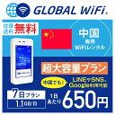 【レンタル】中国 wifi レンタル 超大容量 7日 プラン 1日 1.1GB 4G LTE 海外 WiFi ルーター pocket wifi wi-fi ポケットwifi ワイファ…