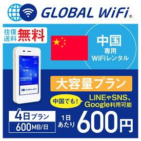 【レンタル】中国 wifi レンタル 大容量 4日 プラン 1日 600MB 4G LTE 海外 WiFi ルーター pocket wifi wi-fi ポケットwifi ワイファイ globalwifi グローバルwifi 〈◆_中国4G(高速)特別回線 600MB/日 大容量(LINEやSNS、Google利用可能)_rob#〉