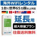 【超大容量プラン延長専用】1日単位で延長可! 高速4G-LTE 海外WiFiレンタル globalwifi グローバルwifi 【レンタル】 往復送料無料 便…