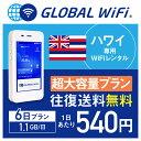 【レンタル】ハワイ wifi レンタル 超大容量 6日 プラン 1日 1.1GB 4G LTE 海外 WiFi ルーター pocket wifi wi-fi ポケットwifi ワイフ…