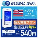 【レンタル】ハワイ wifi レンタル 超大容量 7日 プラン 1日 1.1GB 4G LTE 海外 WiFi ルーター pocket wifi wi-fi ポケットwifi ワイフ…