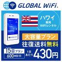 【レンタル】ハワイ wifi レンタル 大容量 15日 プラン 1日 600MB 4G LTE 海外 WiFi ルーター pocket wifi wi-fi ポケットwifi ワイフ…
