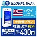 【レンタル】ハワイ wifi レンタル 大容量 4日 プラン 1日 600MB 4G LTE 海外 WiFi ルーター pocket wifi wi-fi ポケットwifi ワイファ…
