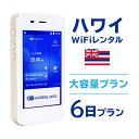 【レンタル】ハワイ wifi レンタル 大容量 6日 プラン 1日 600MB 4G LTE 海外 WiFi ルーター pocket wifi wi-fi ポケットwifi ワイファ…