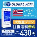 【レンタル】ハワイ wifi レンタル 大容量 7日 プラン 1日 600MB 4G LTE 海外 WiFi ルーター pocket wifi wi-fi ポケットwifi ワイファ…
