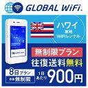 【レンタル】ハワイ wifi レンタル 無制限 8日 プラン 1日 容量 無制限 4G LTE 海外 WiFi ルーター pocket wifi wi-fi ポケットwifi ワ…