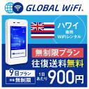 【レンタル】ハワイ wifi レンタル 無制限 9日 プラン 1日 容量 無制限 4G LTE 海外 WiFi ルーター pocket wifi wi-fi ポケットwifi ワ…