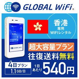 【レンタル】香港 wifi レンタル 超大容量 4日 プラン 1日 1.1GB 4G LTE 海外 WiFi ルーター pocket wifi wi-fi ポケットwifi ワイファイ globalwifi グローバルwifi 〈◆_香港 4G(高速) 1.1GB/日 超大容量_rob#〉