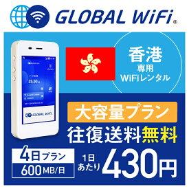 【レンタル】香港 wifi レンタル 大容量 4日 プラン 1日 600MB 4G LTE 海外 WiFi ルーター pocket wifi wi-fi ポケットwifi ワイファイ globalwifi グローバルwifi 往復送料無料 空港受取返却可能〈◆_香港 4G(高速) 600MB/日 大容量_rob#〉