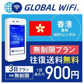 【レンタル】香港 wifi レンタル 無制限 3日 プラン 1日 容量 無制限 4G LTE 海外 WiFi ルーター pocket wifi wi-fi ポケットwifi ワイファイ globalwifi グローバルwifi 〈◆_香港 4G(高速) 容量無制限_rob#〉
