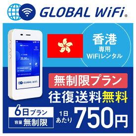 【レンタル】香港 wifi レンタル 無制限 6日 プラン 1日 容量 無制限 4G LTE 海外 WiFi ルーター pocket wifi wi-fi ポケットwifi ワイファイ globalwifi グローバルwifi 〈◆_香港 4G(高速) 容量無制限_rob#〉