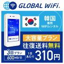 【レンタル】韓国 wifi レンタル 大容量 3日 プラン 1日 600MB 4G LTE 海外 WiFi ルーター pocket wifi wi-fi ポケットwifi ワイファイ…