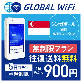 【レンタル】シンガポール wifi レンタル 無制限 5日 プラン 1日 容量 無制限 4G LTE 海外 WiFi ルーター pocket wifi wi-fi ポケットwifi ワイファイ globalwifi グローバルwifi 往復送料無料 空港受取返却可能 〈◆_シンガポール 4G(高速) 容量無制限_rob#〉