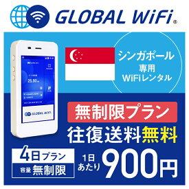 【レンタル】シンガポール wifi レンタル 無制限 4日 プラン 1日 容量 無制限 4G LTE 海外 WiFi ルーター pocket wifi wi-fi ポケットwifi ワイファイ globalwifi グローバルwifi 往復送料無料 空港受取返却可能 〈◆_シンガポール 4G(高速) 容量無制限_rob#〉