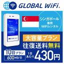 【レンタル】シンガポール wifi レンタル 大容量 10日 プラン 1日 600MB 4G LTE 海外 WiFi ルーター pocket wifi wi-f…
