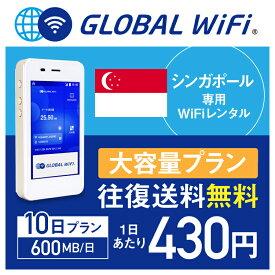 【レンタル】シンガポール wifi レンタル 大容量 10日 プラン 1日 600MB 4G LTE 海外 WiFi ルーター pocket wifi wi-fi ポケットwifi ワイファイ globalwifi グローバルwifi 往復送料無料 空港受取返却可能 〈◆_シンガポール 4G(高速) 600MB/日 大容量_rob#〉