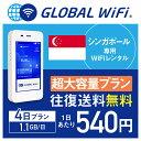 【レンタル】シンガポール wifi レンタル 超大容量 4日 プラン 1日 1.1GB 4G LTE 海外 WiFi ルーター pocket wifi wi-fi ポケットwifi …
