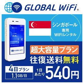 【レンタル】シンガポール wifi レンタル 超大容量 4日 プラン 1日 1.1GB 4G LTE 海外 WiFi ルーター pocket wifi wi-fi ポケットwifi ワイファイ globalwifi グローバルwifi 往復送料無料 空港受取返却可能 〈◆_シンガポール 4G(高速) 1.1GB/日 超大容量_rob#〉