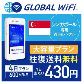 【レンタル】シンガポール wifi レンタル 大容量 4日 プラン 1日 600MB 4G LTE 海外 WiFi ルーター pocket wifi wi-fi ポケットwifi ワイファイ globalwifi グローバルwifi 〈◆_シンガポール 4G(高速) 600MB/日 大容量_rob#〉