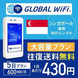 【レンタル】シンガポール wifi レンタル 大容量 5日 プラン 1日 600MB 4G LTE 海外 WiFi ルーター pocket wifi wi-fi ポケットwifi ワイファイ globalwifi グローバルwifi 〈◆_シンガポール 4G(高速) 600MB/日 大容量_rob#〉