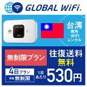 【レンタル】台湾 wifi レンタル 容量 無制限 4日 プラン 1日 データ通信量 無制限 4G LTE 海外 WiFi ルーター pocket wifi wi-fi ポケ…