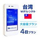 【レンタル】台湾 wifi レンタル 大容量 4日 プラン 1日 600MB 4G LTE 海外 WiFi ルーター pocket wifi wi-fi ポケットwifi ワイファイ…