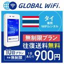 【レンタル】タイ wifi レンタル 無制限 10日 プラン 1日 容量 無制限 4G LTE 海外 WiFi ルーター pocket wifi wi-fi ポケットwifi ワ…