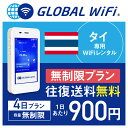 【レンタル】タイ wifi レンタル 無制限 4日 プラン 1日 容量 無制限 4G LTE 海外 WiFi ルーター pocket wifi wi-fi …