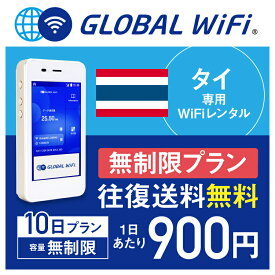 【レンタル】タイ wifi レンタル 超大容量 10日 プラン 1日 1.1GB 4G LTE 海外 WiFi ルーター pocket wifi wi-fi ポケットwifi ワイファイ globalwifi グローバルwifi 往復送料無料 空港受取返却可能 〈◆_タイ 4G(高速) 1.1GB/日 超大容量_rob#〉