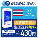 【レンタル】タイ wifi レンタル 大容量 5日 プラン 1日 600MB 4G LTE 海外 WiFi ルーター pocket wifi wi-fi ポケットwifi ワイファイ…