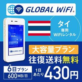 【レンタル】タイ wifi レンタル 大容量 6日 プラン 1日 600MB 4G LTE 海外 WiFi ルーター pocket wifi wi-fi ポケットwifi ワイファイ globalwifi グローバルwifi 〈◆_タイ 4G(高速) 600MB/日 大容量_rob#〉