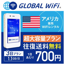 【レンタル】アメリカ 本土 wifi レンタル 超大容量 3日 プラン 1日 1.1GB 4G LTE 海外 WiFi ルーター pocket wifi wi-fi ポケットwifi ワイファイ globalwifi グローバルwifi 〈◆_アメリカ本土 4G(高速) 1.1GB/日 超大容量_rob#〉