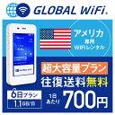 【レンタル】アメリカ 本土 wifi レンタル 超大容量 6日 プラン 1日 1.1GB 4G LTE 海外 WiFi ルーター pocket wifi wi…
