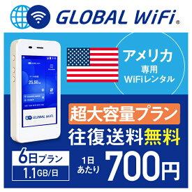 【レンタル】アメリカ 本土 wifi レンタル 超大容量 6日 プラン 1日 1.1GB 4G LTE 海外 WiFi ルーター pocket wifi wi-fi ポケットwifi ワイファイ globalwifi グローバルwifi 〈◆_アメリカ本土 4G(高速) 1.1GB/日 超大容量_rob#〉