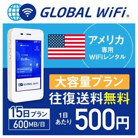 【レンタル】アメリカ 本土 wifi レンタル 大容量 15日 プラン 1日 600MB 4G LTE 海外 WiFi ルーター pocket wifi wi-fi ポケットwifi ワイファイ globalwifi グローバルwifi 〈◆_アメリカ本土 4G(高速) 600MB/日 大容量_rob#〉