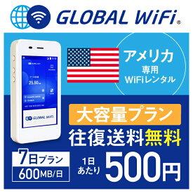 【レンタル】アメリカ 本土 wifi レンタル 大容量 7日 プラン 1日 600MB 4G LTE 海外 WiFi ルーター pocket wifi wi-fi ポケットwifi ワイファイ globalwifi グローバルwifi 〈◆_アメリカ本土 4G(高速) 600MB/日 大容量_rob#〉