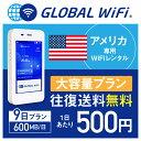 【レンタル】アメリカ 本土 wifi レンタル 大容量 9日 プラン 1日 600MB 4G LTE 海外 WiFi ルーター pocket wifi wi-fi ポケットwifi …
