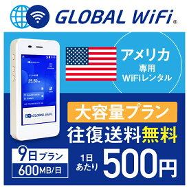 【レンタル】アメリカ 本土 wifi レンタル 大容量 9日 プラン 1日 600MB 4G LTE 海外 WiFi ルーター pocket wifi wi-fi ポケットwifi ワイファイ globalwifi グローバルwifi 〈◆_アメリカ本土 4G(高速) 600MB/日 大容量_rob#〉