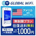 【レンタル】アメリカ 本土 wifi レンタル 無制限 9日 プラン 1日 容量 無制限 4G LTE 海外 WiFi ルーター pocket wifi wi-fi ポケット…