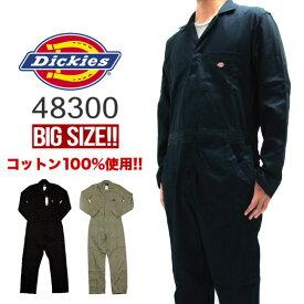 【大きいサイズ】Dickies ディッキーズ つなぎ おしゃれ 4830 48300 コットン100% 長袖 カバーオール BASIC COVERALL COTTON 100% 作業着 仕事着 ユニフォーム