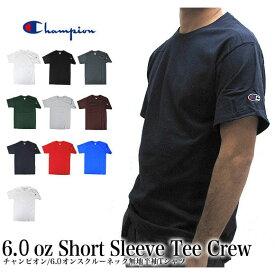 【メール便配送】チャンピオン Champion Tシャツ クルーネック 無地 半袖 USAモデル 6.1 oz Short Sleeve Tee