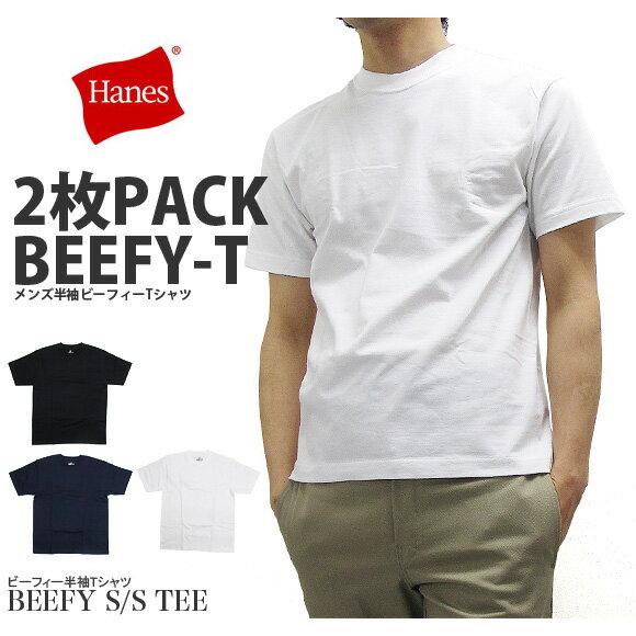 【2枚組】HANES ヘインズ Tシャツ H5180-2 ビーフィー クルーネック 半袖Tシャツ 無地 MENS CREW NECK BEEFY-T 肌着 アメカジ カジュアル インナー 無地 男性用 メンズ