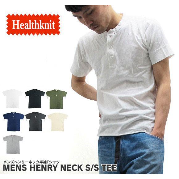 【1枚までメール便対応】 Healthknit ヘルスニット Tシャツ ヘンリーネック 906S メール便対応