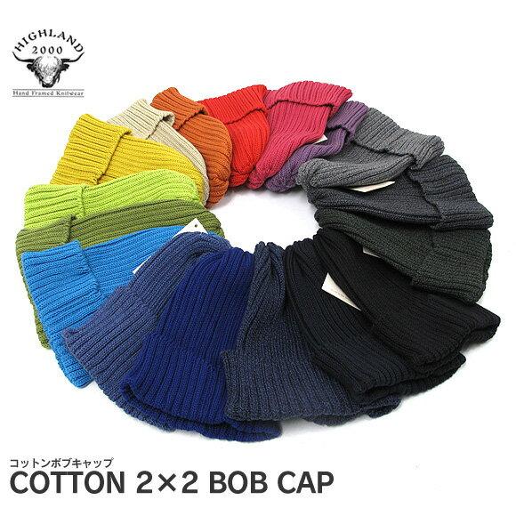 【メール便送料無料】HIGHLAND 2000 ハイランド 2000 ニットキャップ 2x2 ボブキャップ コットン ワッチキャップ ニットキャップ 帽子 BOB CAP COTTON 2×2 メール便対応