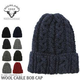 【メール便送料無料】HIGHLAND 2000 ハイランド 2000 ニットキャップ ウールケーブル ボブキャップ ワッチキャップ ニットキャップ 帽子 WOOL CABLE BOB CAP
