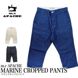 m.c.APACHE エムシーアパッシュ マリン クロップドパンツ MARINE CROPPED PANTS 7751