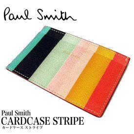 Paul Smith ポール・スミス カードケース ストライプ ASPC 4768-W785CARDCASE STRIPE【送料無料・メール便不可・メンズ・レディース】
