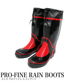 レインブーツ プロファイン NR-1000 長靴 紳士用長靴 メンズ ラバーブーツ